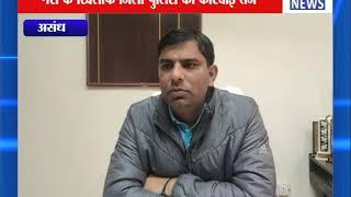 असंध : नशे के खिलाफ जिला पुलिस की कार्रवाई तेज ! ANV NEWS HARYANA !