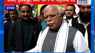 करनाल : मुख्यमंत्री मनोहर लाल की करनाल को सौगात ! ANV NEWS HARYANA !