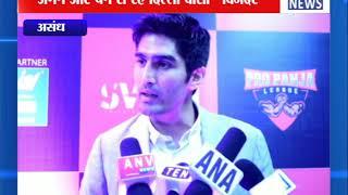 दिल्ली : दिल्ली हिंसा पर बोले मुक्केबाज विजेंदर सिंह ! ANV NEWS DELHI !
