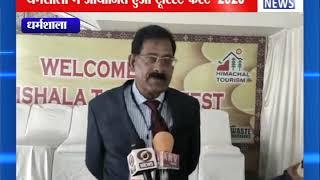 धर्मशाला : धर्मशाला में आयोजित हुआ टूरिस्ट फेस्ट -2020 ! ANV NEWS HIMACHAL PRADESH !