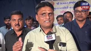 RAJKOT : Satvara Samaj Organizes Sneh Milan at Rajkot | ABTAK MEDIA