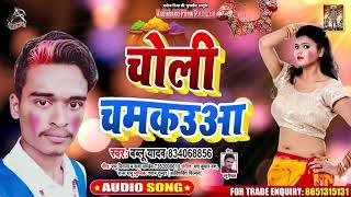 चोली चमकउआ - Bablu Yadav - Choli Chapkauwa - Bhojpuri Hol Songs 2020