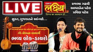 LIVE    Bhavya Lok Dayro    Alpa Patel,Rajbha Gadhvi,Pravin Patel    Surat,Gujarat