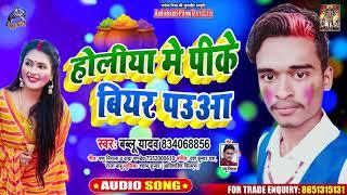 होलिया में पीके बियर पऊवा - BABLU YADAV - Bhojpuri Holi Songs 2020