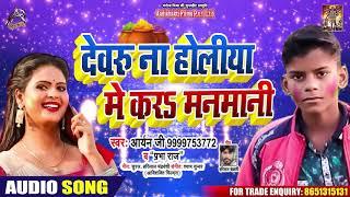 Prabha Raj - देवरु ना होलिया में कर मनमानी - Aryan Ji - Bhojpuri Holi Songs 2020