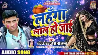 लहंगा लाल हो जाई - Sachin Goshwami - Lahanga Laal Ho Jaai - Bhojpuri Holi Songs 2020