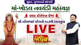 Maa Khodal Navchandi Mahayagna || 187th Raktatula || Nareshbhai Patel || Surat