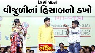 Der Bhojay na Hisab no Dakho || Vijuli || Gujarati Comedy || Surat