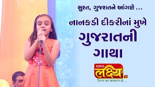 Nanikdi Dikrina Mukhe Gujrat ni Gatha || Maa Khodal Navchandi mahaygan|| Surat