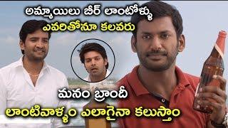 మనం బ్రాందీ లాంటివాళ్ళం ఎలాగైనా కలుస్తాం  | 2020 Telugu Movie Scenes | Aishwaryabhimasthu