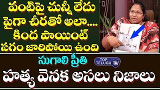Sugali Preethi Mother Reveal SHOCKING Facts About Cattamanchi Ramalinga Reddy School | Top Telugu TV