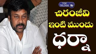 Amaravathi Farmer's Strike At Megastar Chiranjeevi House | AP Political Updates | Top Telugu TV