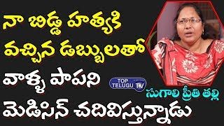 Sugali Preeti Mother About Misguided Police Officer | Cattamanchi Ramalinga Reddy School | AP News