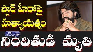 స్టార్ హీరో పై హత్యాయత్నం | Hero Yash Breaking News | Slam Bharath News Updates | Top Telugu TV