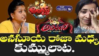 MLA Roja And Anchor Anasuya Bharadwaj Fighting News | Jabardhasth Latest Promo |  Top Telugu TV
