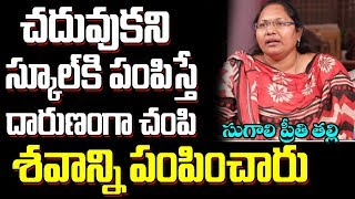 Sugali Preethi Emotional Words About Her Daughter | BS Talk Show | Catamanchi Ramalinga Reddy School