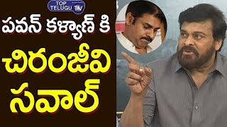 Megastar Chiranjeevi Challenge to Pawan Klayan | Allu Arjun New Movie Record | Top telugu TV
