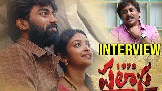 Palasa 1978 Movie Team Interview | Raghu Kunche | Rakshith | Tollywood