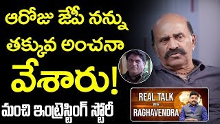 Vijaya Ranagaraju About Actor JP | Real Talk With Raghavendra | Top Telugu TV