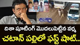 RGV 's New Movie DISAA First Shot At Chatanpally Flyover | Chennakeshavulu Wife | Top Telugu TV