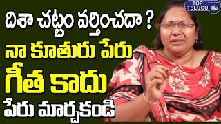 Sugali Preethi Mother Emotional About Her Daughter Name Change | BS Talk Show | CM Jagan | AP News