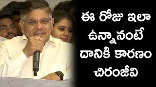 Allu Aravind Speech At Megastar The Legend Book Launch | Chiranjeevi | Ram Charan