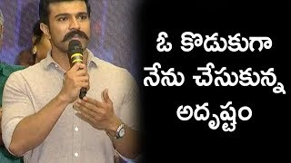Ram Charan Speech At Megastar The Legend Book Launch | Chiranjeevi | Ram Charan