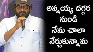 VV Vinayak Speech At Megastar The Legend Book Launch | Chiranjeevi | Ram Charan