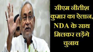 2020 Bihar Legislative Assembly Election |  सीएम नीतीश कुमार का ऐलान, NDA के साथ मिलकर लड़ेंगे चुनाव