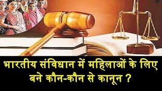Naari | भारतीय संविधान में महिलाओं के अधिकार और कानून पर चर्चा, बने कौन-कौन से कानून ?