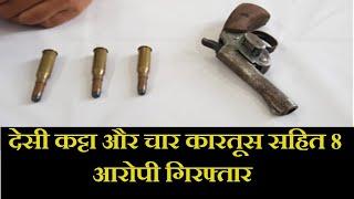 Nalanda Crime News | वारदात की योजना बनाते हुए 8 आरोपी गिरफ्तार, देसी कट्टा और चार कारतूस बरामद