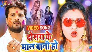 #Video    #Khesari Lal Yadav   दोसरा के माल बानी हो   #Antra Singh   Bhojpuri Holi Song 2020 New