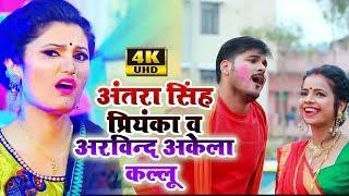 #Video #Antra Singh Priyanka और #Kallu Ji का इस साल का सबसे हिट #Video Holi 2020