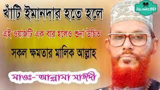 খাটি ইমানদার হতে হলে ওয়াজটি অবশ্যই শুনুন । সকল ক্ষমতার মালিক আল্লাহ । Saidi Bangla Waz Mahfil