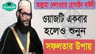 সাঈদী সাহেবের ওয়াজটি একবার হলেও শুনুন । সফলতার রাস্তা পেয়ে যাবেন । Allama Saidi Bangla Waz Mahfil