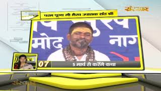 Bhakti Top 10    02 March 2020    Dharm And Adhyatma News   