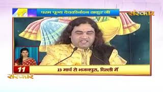 Bhakti Top 20 || 03 March 2020 || Dharm And Adhyatma News || Sanskar