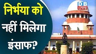 Nirbhaya Case | निर्भया को नहीं मिलेगा इंसाफ? | सुप्रीम कोर्ट ने खारिज की पवन की याचिका | #DBLIVE