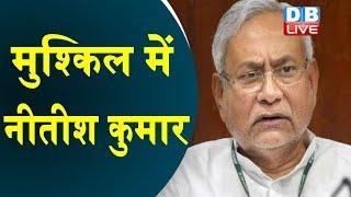 मुश्किल में Nitish Kumar | Tejashwi Yadav ने नीतीश कुमार को घेरा | Bihar news | #DBLIVE