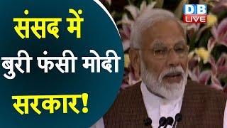 संसद में बुरी फंसी modi सरकार! Lok sabha news today, indian parliament news   #DBLIVE