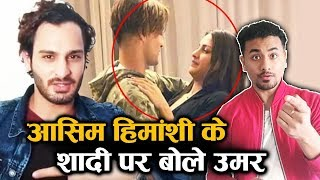 Umar Riaz Breaks His Silence On Asim And Himanshi Marriage | AsiManshi | Bigg Boss13 HIT Jodi