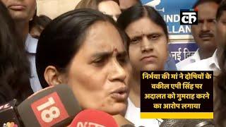 निर्भया की मां ने दोषियों के वकील एपी सिंह पर अदालत को गुमराह करने का आरोप लगाया