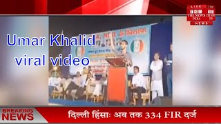 Umar Khalid viral video reality // THE NEWS INDIA