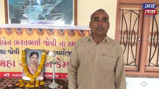 Blood donation Camp organized by joshi family Ranavav | RAJKOT | ABTAK MEDIA