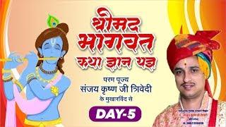 ||sanjay krishna ji trivedi || shrimad bhagwat katha |kantafod ||Day 05 |