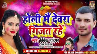 होली मैं देवरा गिफ्ट रहे - Vivek Tiger - Holi Mein Devra Gijar Rahe - Bhojpuri Holi Songs 2020