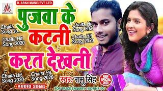 पुजवा के कटनी करत देखनी // Pujwa Ke Katani Karat Dekhani // Ramu Singh // Chaita Song 2020