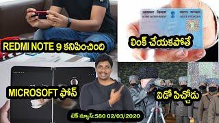 TechNews in Telugu 580: Redmi note 9,SBI IPO,oppo kash,honor os,realme 6,Aadhar pan linking