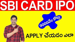 How to invest in sbi card ipo Telugu