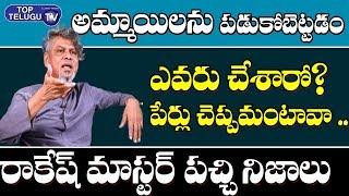Rakesh Master SHOCKING Facts on Tollywood Choreographer | BS Talk Show | Ajay Kaoundinya | Sri Reddy